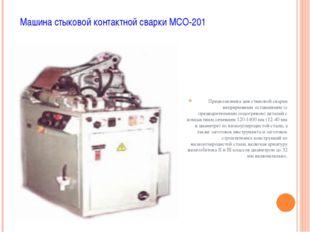 Машина стыковой контактной сварки МСО-201 Предназначена для стыковой сварки н
