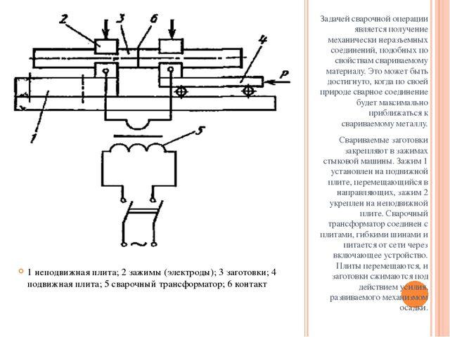 Задачей сварочной операции является получение механически неразъемных соедин...