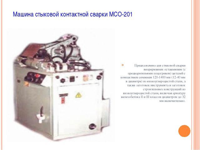 Машина стыковой контактной сварки МСО-201 Предназначена для стыковой сварки н...