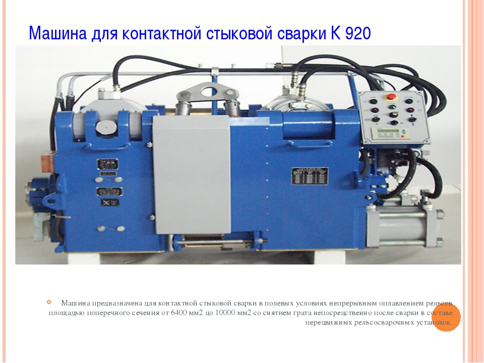 Машина для контактной стыковой сварки К 920 Машина предназначена для контактн...
