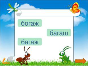 Шаблон http://nachalo4ka.ru/leto-nasekomyie-shablon-dlya-prezentatsii/ Интерн