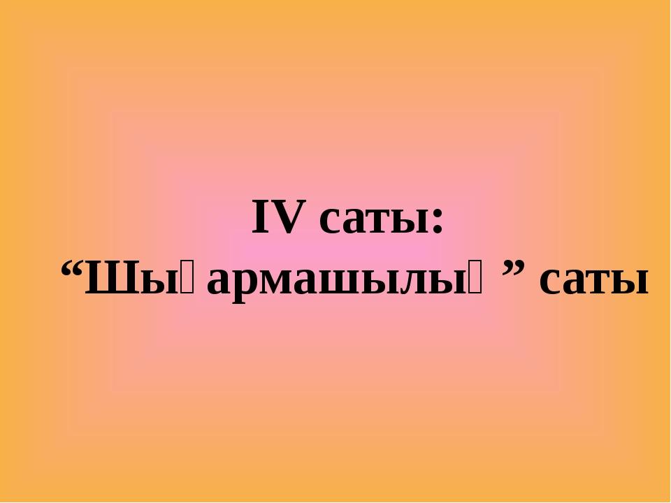 """ІV саты: """"Шығармашылық"""" саты"""