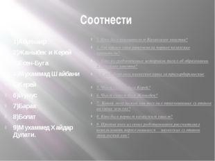 Соотнести 1)Абулхаир 2)Жаныбек и Керей 3)Есен-Буга 4)Мухаммад Шайбани 5)Керей