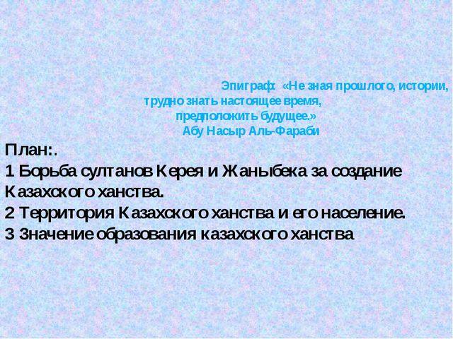 Эпиграф: «Не зная прошлого, истории,                    ...