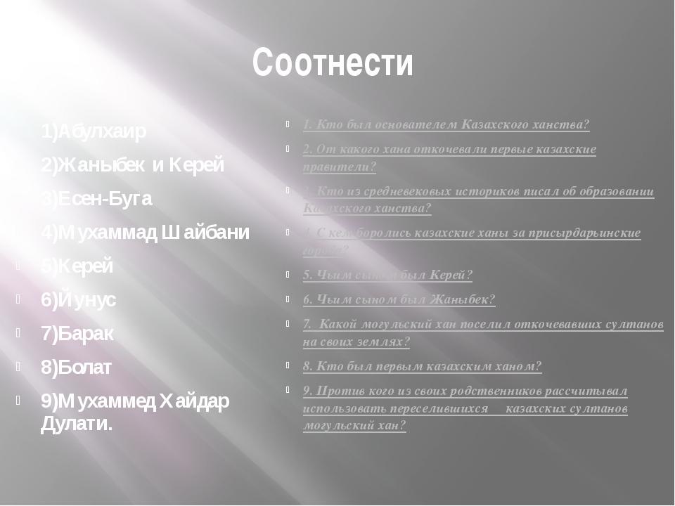 Соотнести 1)Абулхаир 2)Жаныбек и Керей 3)Есен-Буга 4)Мухаммад Шайбани 5)Керей...