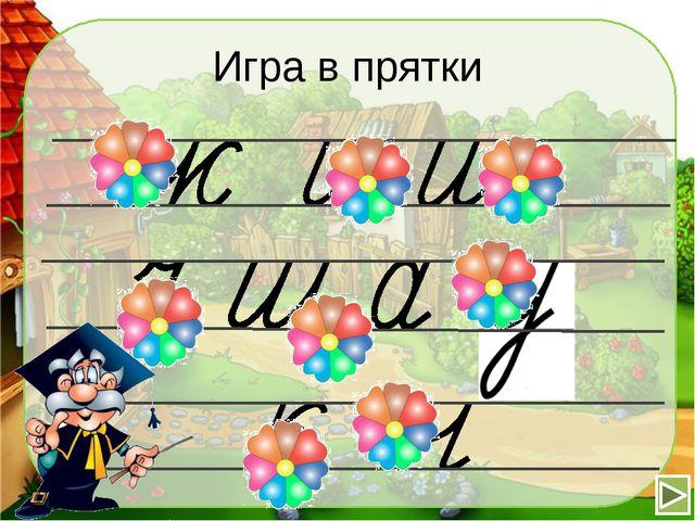 Игра в прятки