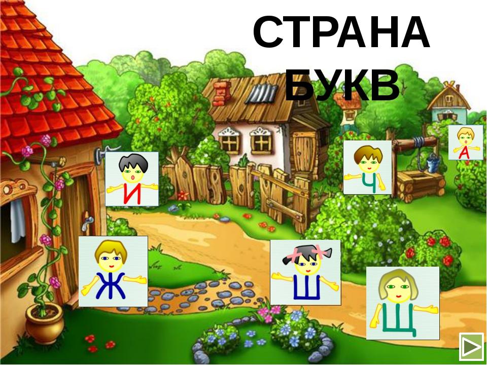 СТРАНА БУКВ