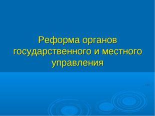 Реформа органов государственного и местного управления
