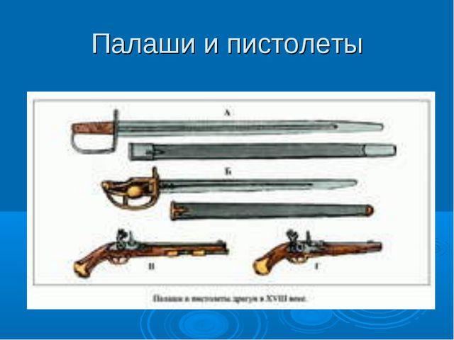 Палаши и пистолеты