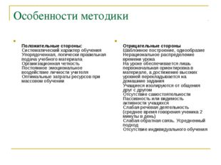Особенности методики Положительные стороны: Систематический характер обучения