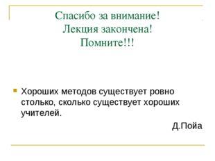 Спасибо за внимание! Лекция закончена! Помните!!! Хороших методов существует