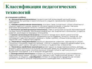 Классификация педагогических технологий по отношению к ребенку : а) Авторита