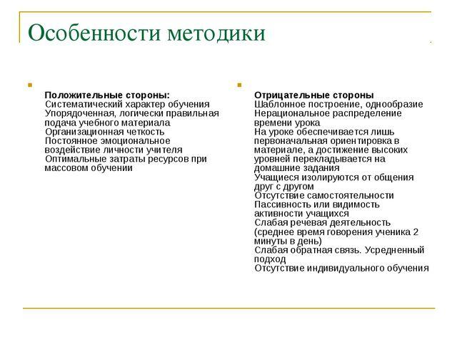 Особенности методики Положительные стороны: Систематический характер обучения...