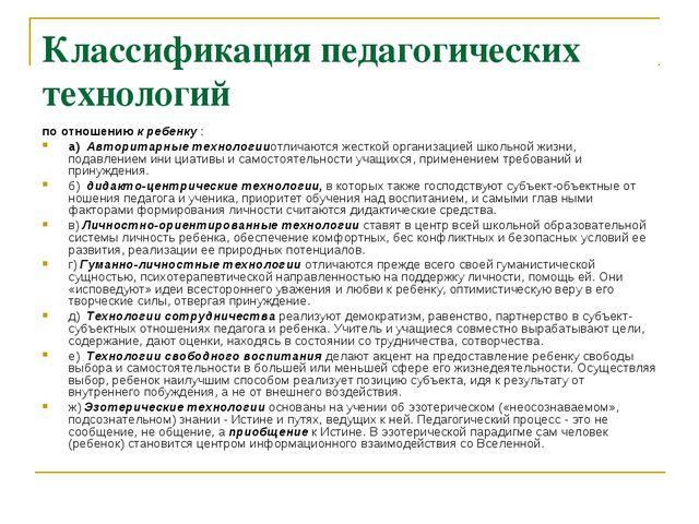 Классификация педагогических технологий по отношению к ребенку : а) Авторита...