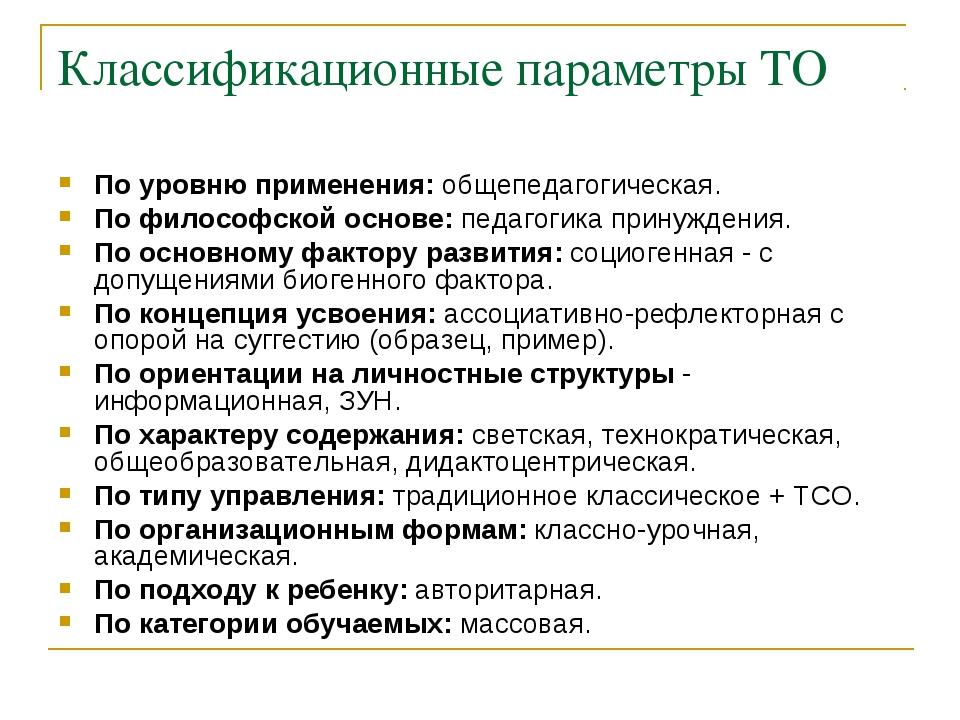 Классификационные параметры ТО По уровню применения: общепедагогическая. По ф...