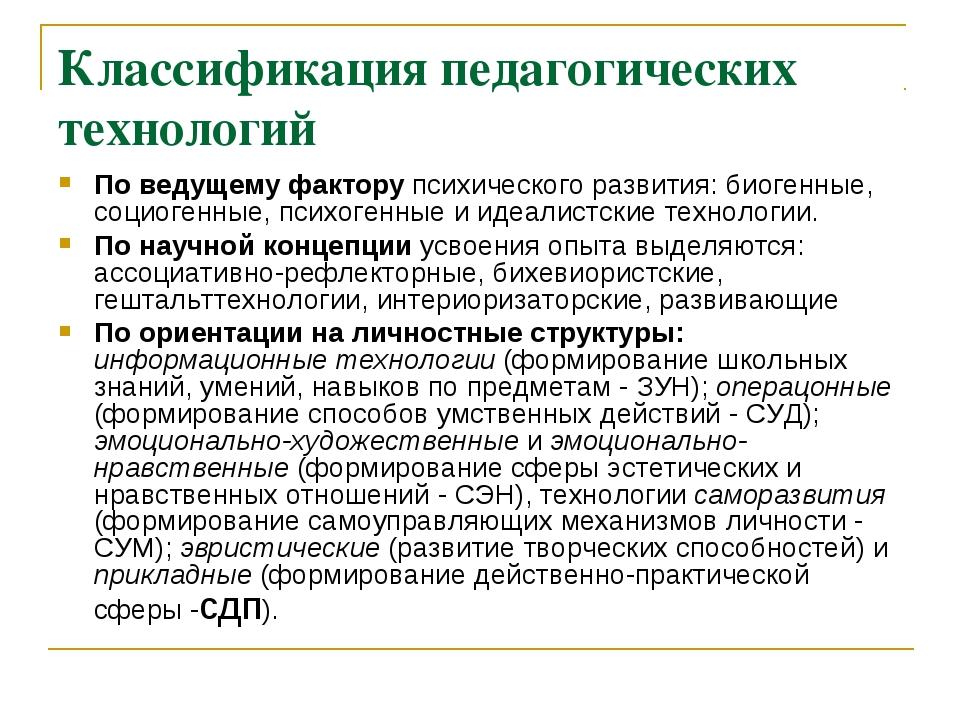Классификация педагогических технологий По ведущему фактору психического разв...