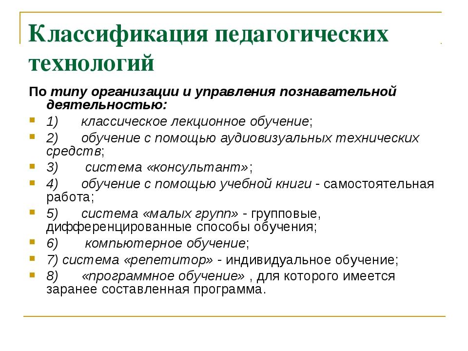 Классификация педагогических технологий По типу организации и управления позн...