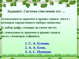 Задание1. Система счисления это … совокупность приемов и правил записи чисел