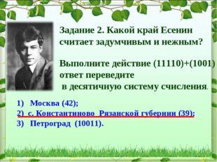 Задание 2. Какой край Есенин считает задумчивым и нежным? Выполните действие