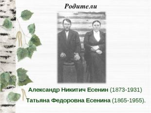 Родители Александр Никитич Есенин (1873-1931) Татьяна Федоровна Есенина (1865