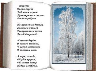 Задание 5. Как называлось первое стихотворение С. Есенина? «Береза» 1000 1010