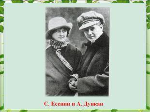 1) Шаганэ (А3); 2) Айседора Дункан (С5); 3) Анна Керн (В7). Задание 9. Как зв