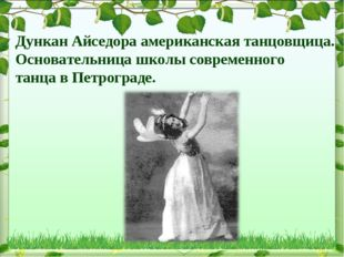 Дункан Айседора американская танцовщица. Основательница школы современного т