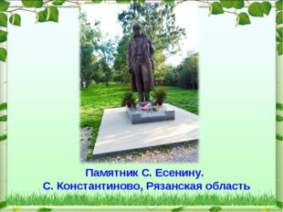 Памятник С. Есенину. С. Константиново, Рязанская область