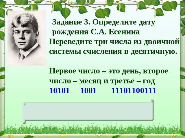 Задание 3. Определите дату рождения С.А. Есенина (21 сентября 1895 год) Перев...
