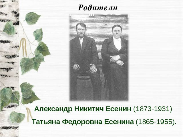 Родители Александр Никитич Есенин (1873-1931) Татьяна Федоровна Есенина (1865...