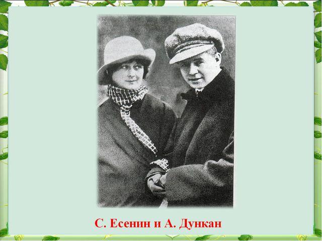 1) Шаганэ (А3); 2) Айседора Дункан (С5); 3) Анна Керн (В7). Задание 9. Как зв...