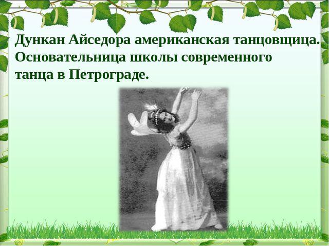 Дункан Айседора американская танцовщица. Основательница школы современного т...