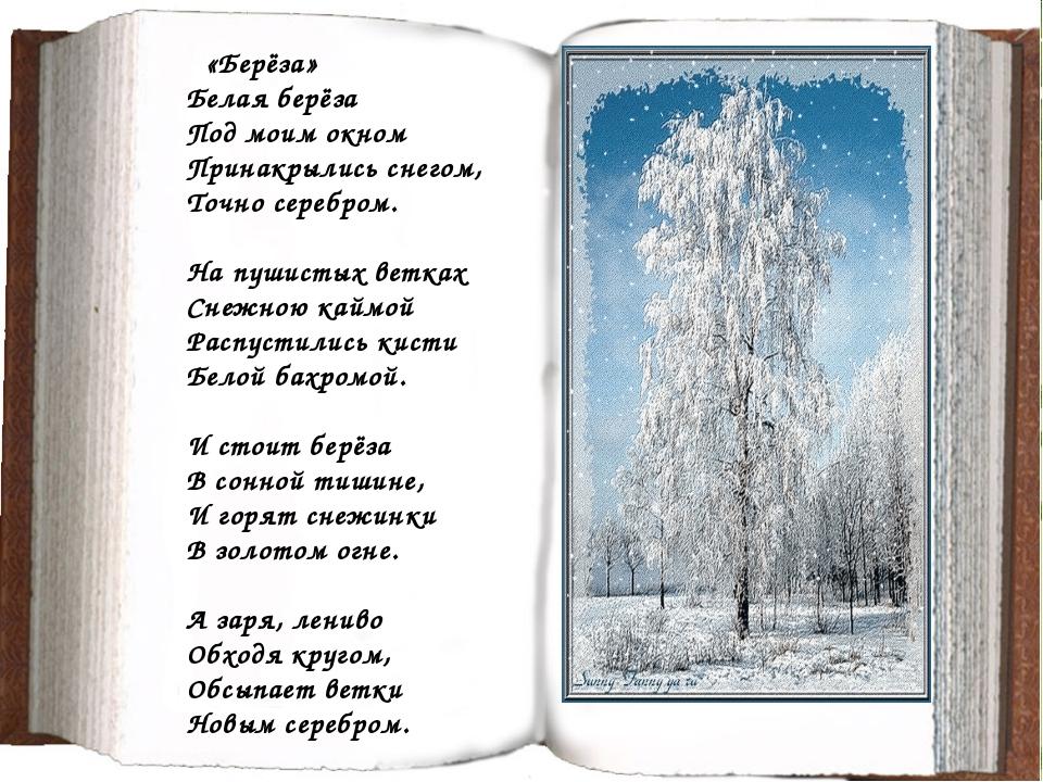 Задание 5. Как называлось первое стихотворение С. Есенина? «Береза» 1000 1010...