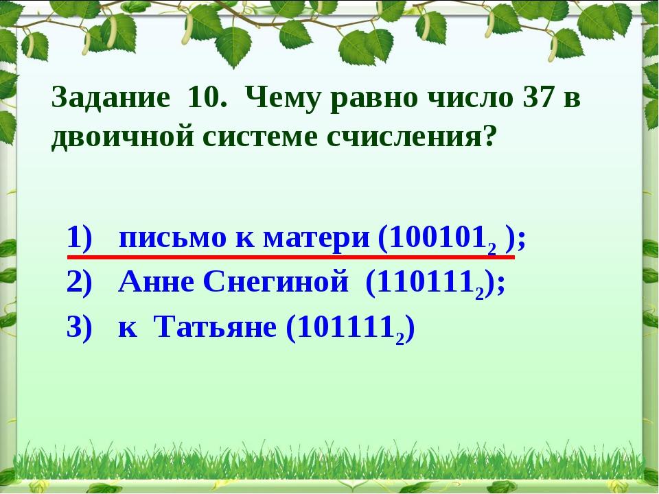1) письмо к матери (1001012 ); 2) Анне Снегиной (1101112); 3) к Татьяне (1011...