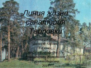 Линия жизни санатория Тарловки Автор работы: Денежко Кирилл 8 А класс МАОУ «