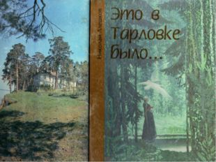 Из истории поселка Тарловки Небольшой поселок Тарловка располагается на право