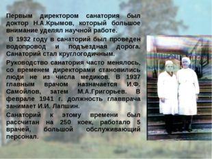 Первым директором санатория был доктор Н.А.Крымов, который большое внимание у