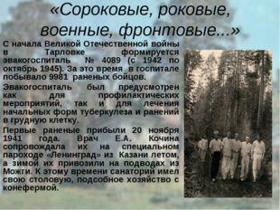 «Сороковые, роковые, военные, фронтовые...» С начала Великой Отечественной во