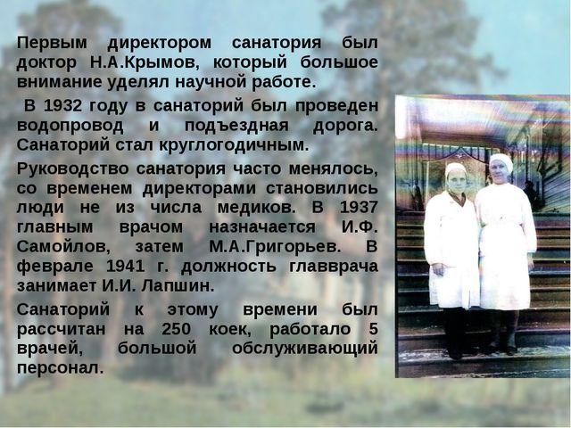 Первым директором санатория был доктор Н.А.Крымов, который большое внимание у...