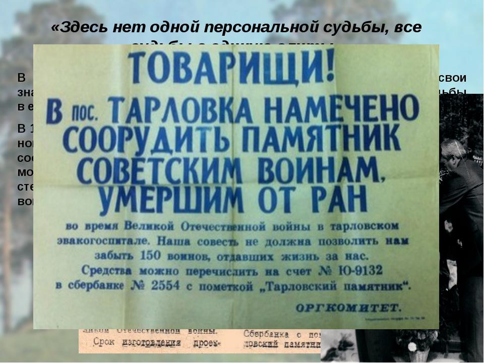 В 1974 году обелиск посетил Владимир Высоцкий, написав свои знаменитые строки...