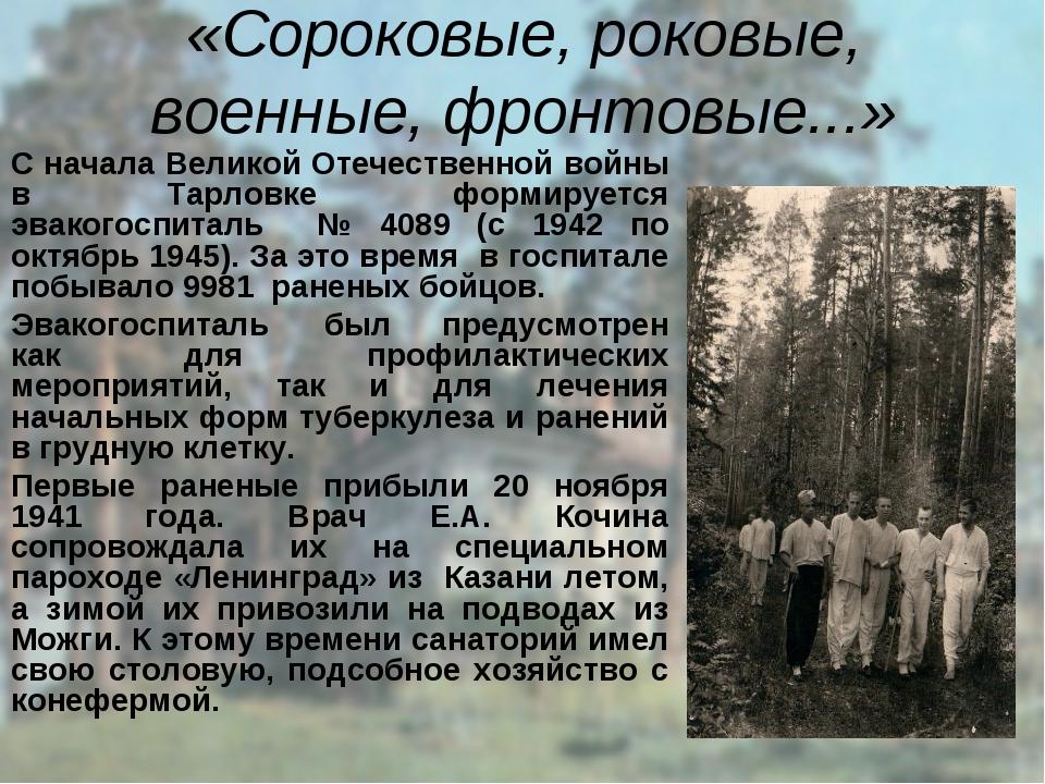 «Сороковые, роковые, военные, фронтовые...» С начала Великой Отечественной во...