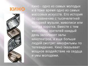кино Кино - одно из самых молодых и в тоже время одно из самых массовых искус