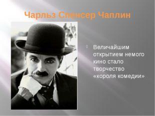 Чарльз Спенсер Чаплин Величайшим открытием немого кино стало творчество «коро