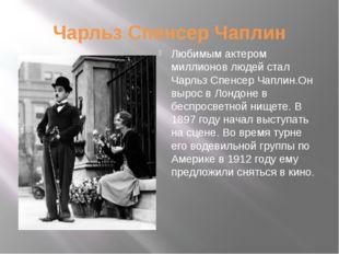 Чарльз Спенсер Чаплин Любимым актером миллионов людей стал Чарльз Спенсер Чап