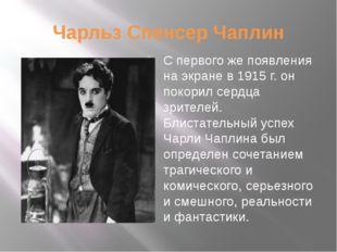 Чарльз Спенсер Чаплин С первого же появления на экране в 1915 г. он покорил с