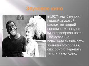 Звуковое кино в 1927 году был снят первый звуковой фильм, во второй половине