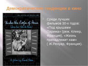 Демократические тенденции в кино Среди лучших фильмов 30-х годов: «Под крышам