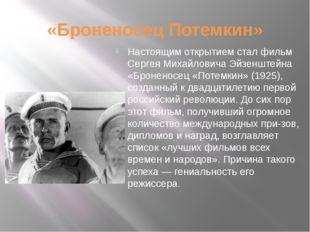 «Броненосец Потемкин» Настоящим открытием стал фильм Сергея Михайловича Эйзен