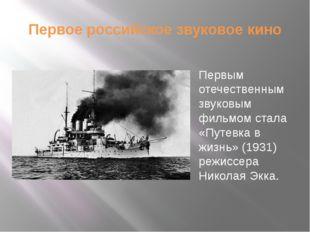 Первое российское звуковое кино Первым отечественным звуковым фильмом стала «
