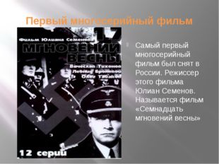 Первый многосерийный фильм Самый первый многосерийный фильм был снят в России